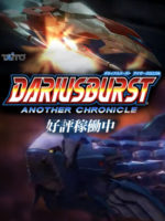 Dariusburst: AnotherChronicle — 2010 at Barcade® in Williamsburg, Brooklyn, NY | arcade video game